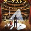 映画、「オーケストラ!」が素晴らし過ぎたので感想を書かずにはいられない